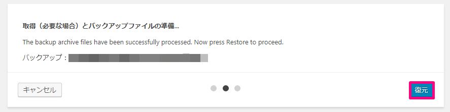 復元をクリック