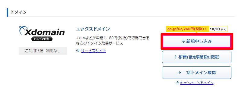 Xdomainの新規申込