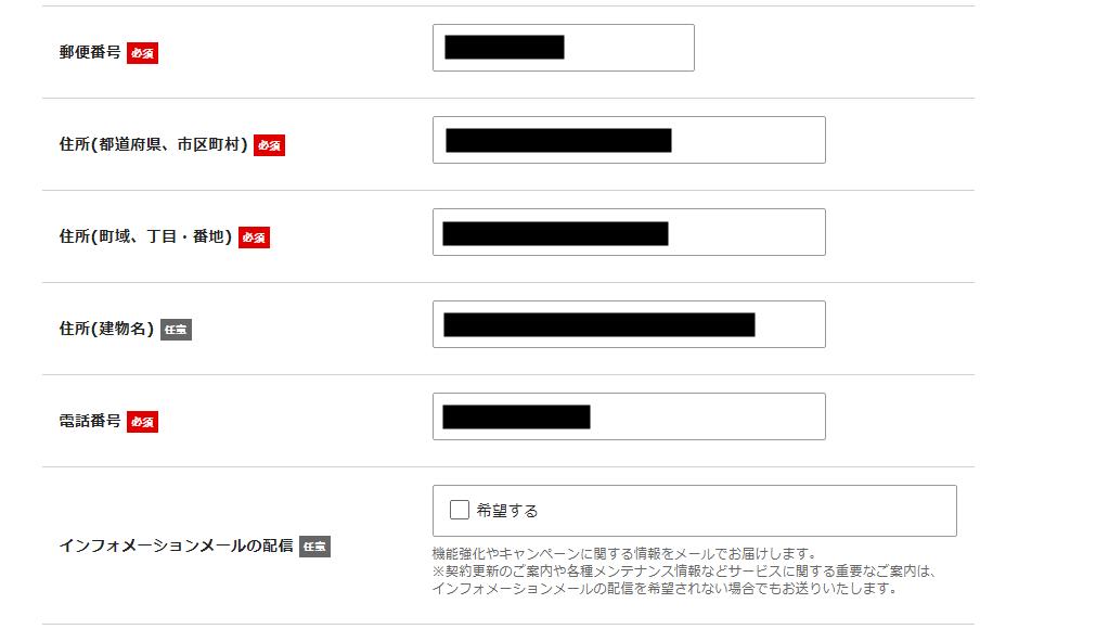 登録情報②