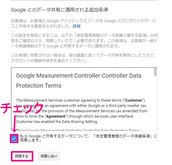 googleとのデータ共有に適用される追加条項に同意