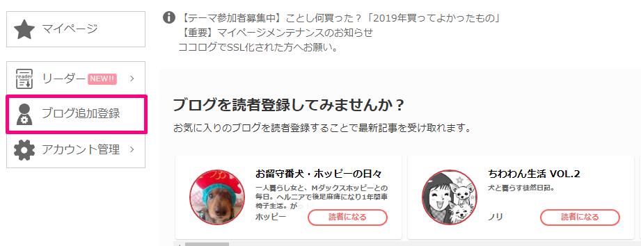 ブログ追加登録