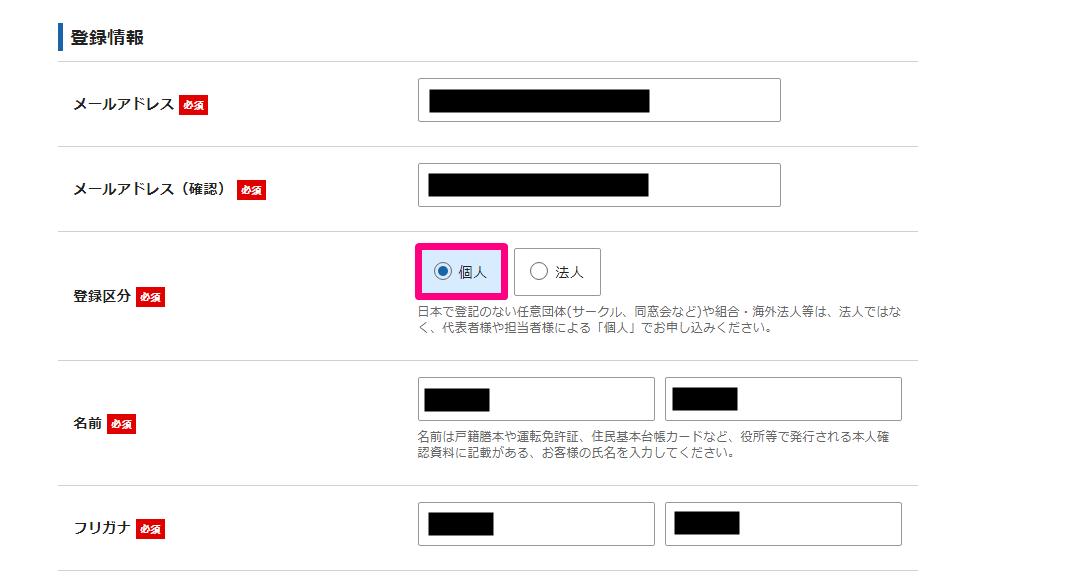 登録情報①